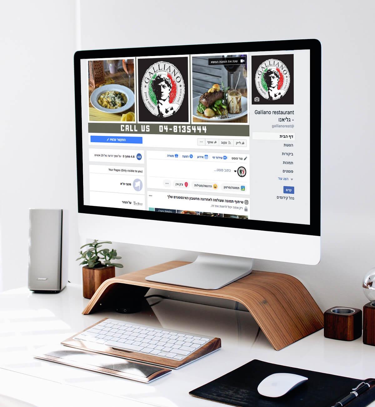 ניהול דף פייסבוק למסעדת הגליאנו