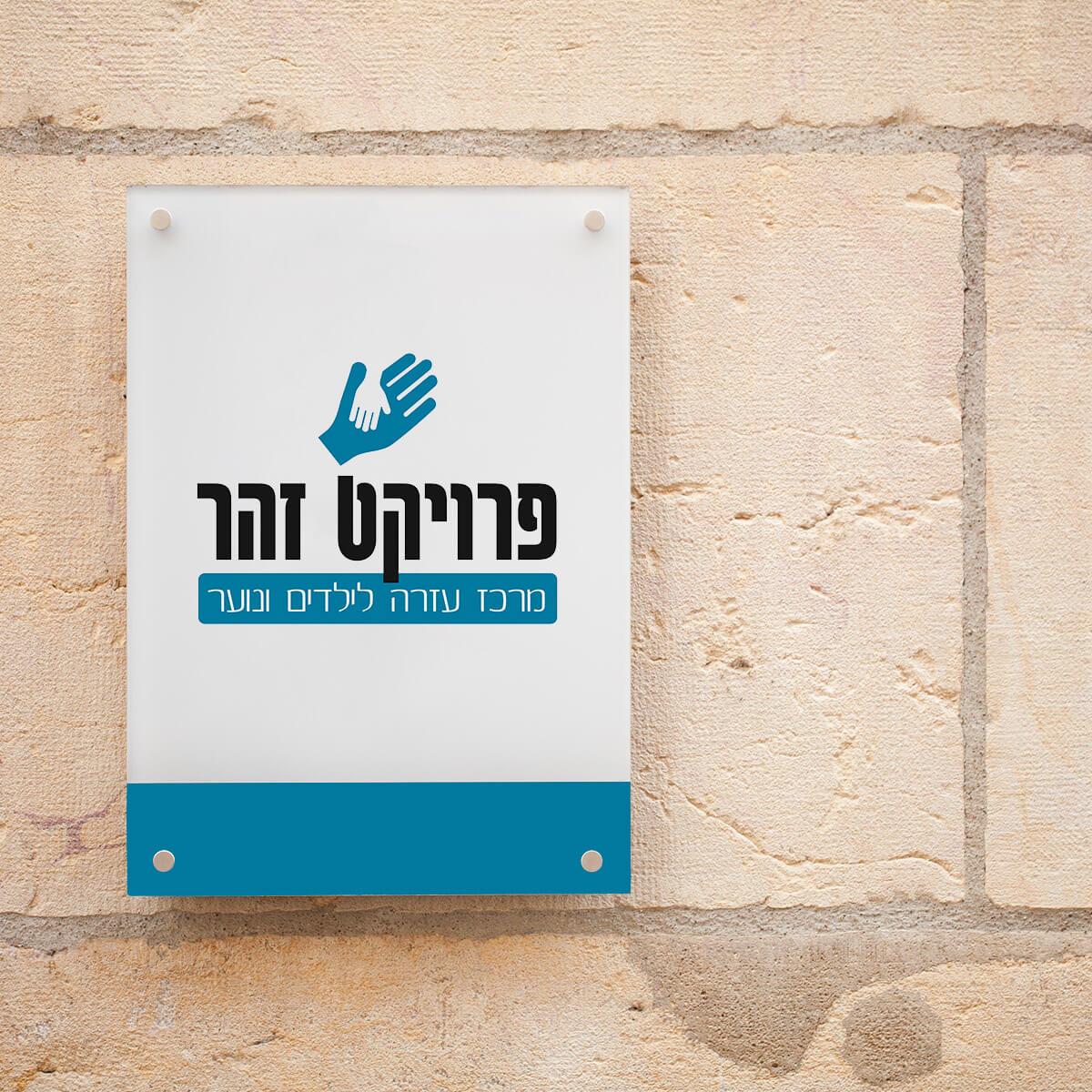 עיצוב לוגו לפרויקט זהר
